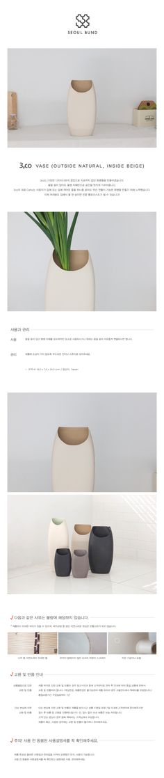 [3CO] O화병 (네추럴 & 베이지)