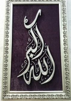 Allahüekber Beautiful Calligraphy, Islamic Art Calligraphy, Metal Embossing, Creation Deco, Islamic Pictures, Bottle Crafts, Embroidery Stitches, Cross Stitch Patterns, Vector Free