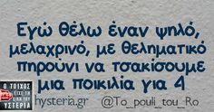 Funny Greek, Greek Quotes, Just For Laughs, Funny Quotes, Jokes, Mood, Funny Things, Foodies, Hilarious Quotes