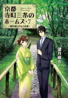 Kyoto Teramachi Sanjou no Holmes Slice Of Life, So Little Time, Anime Couples, Kawaii Anime, Anime Manga, Kyoto, Otaku, Fangirl, Tokyo
