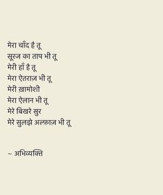 I don't usually share my Hindi-Urdu writings at this handle, but under the guise of trying new things, I will leave it here. . Translation…