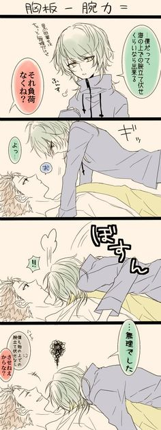 Медиа-твиты от 悠月 (@azuxm8) | Твиттер Tsukiuta The Animation, Hot Anime Boy, Short Comics, Anime Life, Drawing Challenge, Mystic Messenger, Anime Couples, Screen Shot, Anime Art
