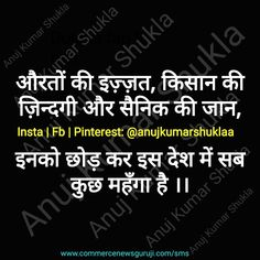 #aurat #izzat #kisan #zindagi #sainik #jaan #desh #shayari #shayarilove #shayaries #shayarilover #shayariquotes #hindishayari #inspirationalquotes #motivationalquotes #inspiringquotes #inspirational #motivational #anujshukla Inspirational Quotes In Hindi, Hindi Quotes, Motivational Quotes, Fails, Movie Posters, Text Posts, Motivating Quotes, Film Poster, Make Mistakes