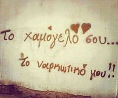 New Quotes Greek Kalimera 63 Ideas Smile Quotes, New Quotes, Happy Quotes, Words Quotes, Love Quotes, Motivational Quotes, Inspirational Quotes, Greece Quotes, Chalkboard Art Quotes