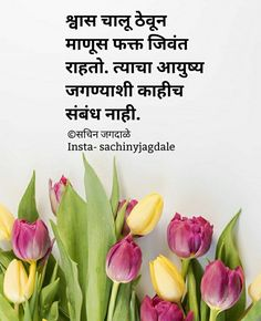Inspirational Quotes In Marathi, True Words, Thoughts, Qoutes