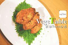[台北市大安區]京都TOSCA的台北分店XVegeTable café & diningX提供多國Vegan料理~~ - 馬來妹的異想世界