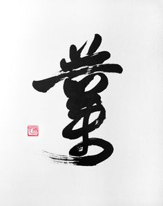 Karma - Nature Force - Original Chinese Calligraphy - For the Goodness of the World - Wall Art - Peaceful Art - Zen Art. $50.00, via Etsy.
