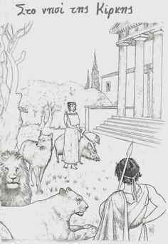 Greek History, Ancient History, Summer Classes, Greek Mythology, Museum, Drawings, Education, Photography, School