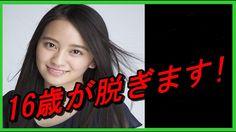 岡田結実 ますおか岡田の娘(16歳)が初水着「サンデー」グラビアで披露 相互チャンネル登録 チャンネル返し sub4sub チャンネル登録募集