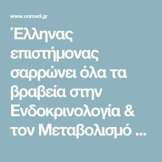 Έλληνας επιστήμονας σαρρώνει όλα τα βραβεία στην Ενδοκρινολογία & τον Μεταβολισμό - Onmed.gr Boarding Pass