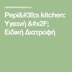 Pepi's  kitchen: Υγιεινή / Ειδική Διατροφή