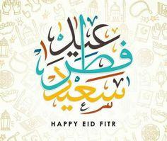 Eid Mubarak Status, Eid Greetings, Happy Eid, Live Love, Calligraphy Art, Ramadan, Messages, Doha, Cards