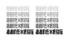 Archer Zuo | Rainline - font