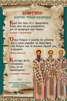 Greek Beauty, Byzantine Icons, Orthodox Christianity, Wise Words, Kai, Baseball Cards, Sayings, Quotes, Greeks