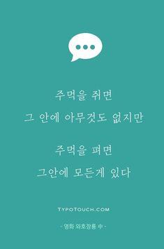 글) 18.09.02 : 네이버 블로그 The Words, Cool Words, Wise Quotes, Famous Quotes, Korean Quotes, Idioms, Proverbs, Philosophy, Poems