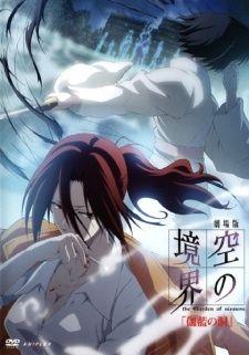Kara no Kyoukai 4: Garan no Dou - MyAnimeList.net