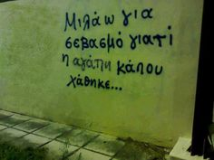 ακριβως | greek quotes