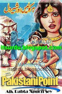 Hercules Aur Sher Dil By Mazhar Kaleem Fiction Stories For Kids, Urdu Stories, Urdu Novels, Hercules, Free Ebooks, Pakistan, Artworks, Pdf, Art Pieces