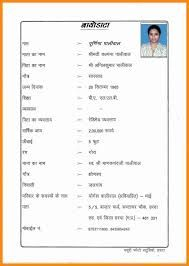 Image Result For Marriage Hindi Biodata Word Format Doc Free