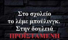 Greek Memes, Greek Quotes, Best Quotes, Funny Quotes, Greek Words, Nurse Humor, Funny Facts, Just For Laughs, Crying