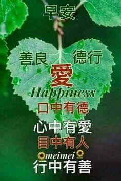Good Morning Greetings, Morning Wish, Happy, Movie Posters, Film Poster, Ser Feliz, Billboard, Film Posters, Being Happy