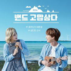 SNSD TaeYeon 'Jeju Island's Blue Night' Lyrics (English)