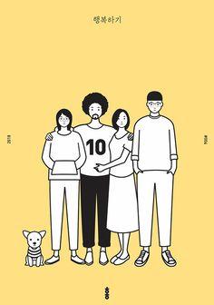 #004_행복하기a on Behance Outline Illustration, Family Illustration, Character Illustration, Body Action, Simple Character, Character Modeling, Dance Photography, Graphic Design Art, Zine