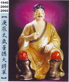 """Geng Chen """"Tai sui"""" the great General Dong De"""