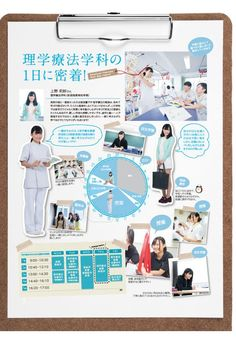 看護リハビリ新潟保健医療専門学校|Hi! » 理学療法学科: