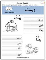 kg1 arabic worksheets pdf trace yahoo search results yahoo image search results arabic. Black Bedroom Furniture Sets. Home Design Ideas