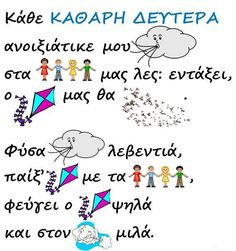 Kathari Deftera Kindergarten Portfolio, Learn Greek, Mommy And Me, Counseling, Greece, Carnival, Preschool, Play, Education