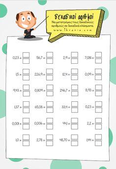Επαναληπτικά φυλλάδια Μαθηματικών: Κλάσματα: ''Μετατροπή δεκαδικών αριθμών σε δεκαδικά κλάσματα'' Teaching Math, Maths, Teaching Ideas, School Hacks, School Tips, Google Classroom, Classroom Ideas, School Subjects, School Organization