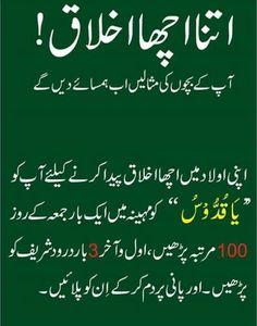 Wazify Duaa Islam, Islam Hadith, Allah Islam, Islam Quran, Islamic Phrases, Islamic Messages, Islamic Teachings, Islamic Dua, Muslim Quotes