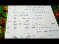 One minute written game for holi party (kitty game ) - YouTube