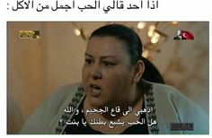 Arabic Memes, Arabic Funny, Funny Arabic Quotes, Cute Cat Memes, Memes Funny Faces, Funny Jokes, Funny Hairstylist Quotes, Circle Quotes, All Jokes