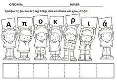 mikapanteleon-PawakomastoNhpiagwgeio: Απόκριες στο Νηπιαγωγείο 2018 Orthodox Easter, School Projects, Special Education, Free Printables, Kindergarten, Techno, Crafts For Kids, Preschool, Diagram