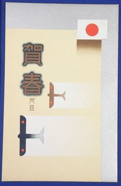 1930's Japanese New Year Greeting Postcard : Art of Sun Flag & Aircraft…