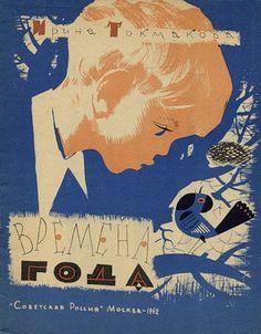 Words & Eggs - Blog - Vintage Russian children'sbooks