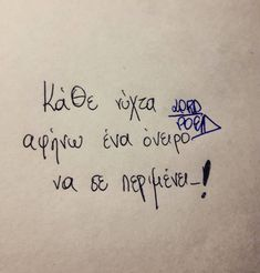 Καληνύχτα αγάπη μου, ραντεβού στα όνειρα μας! #lordpoems #greekquotess #greekquotes #greekquote #greekposts #greekpost #greeks #greekquoteoftheday #quote #quotes #στιχακια #ελληνικά #ελληνικα #ερωτας #αγαπη #χαμογελο #ματια #ελληνικαστιχακια #stixakia #ellinika Poetry Quotes, Book Quotes, Greek Words, Greek Quotes, Romantic Quotes, Erotic, Books, Romance, Google