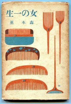 """illustration japonaise : Yasuharu Hanamori, 1959, """"A Woman's lifetime"""", couverture de magazine, peignes, 1950s"""