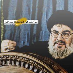 حزب الله لبنان. سيد حسن نصر الله