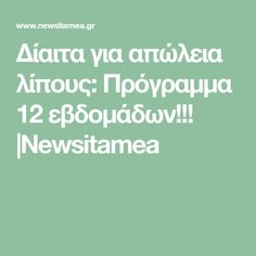 Δίαιτα για απώλεια λίπους: Πρόγραμμα 12 εβδομάδων!!! |Newsitamea Body Care, Health Fitness, Workout, Healthy, Diets, Fat, Work Out, Fitness Foods, Bath And Body