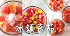懶人也會做的清新茶點(*´∀`)~♥5分鐘做好透心涼的冰鎮蕃茄