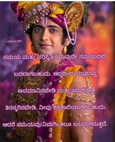 Life Lesson Quotes, Life Lessons, Bk Shivani Quotes, Radha Krishna Quotes, Hare Krishna, Good Morning Quotes, Karma, Lord, Motivation
