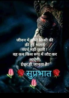 Best Good Morning Quotes Inspirational In Punjabi Ideas Morning Prayer Quotes, Hindi Good Morning Quotes, Morning Greetings Quotes, Good Morning Photos, Good Morning Messages, Morning Prayers, Good Night Quotes, Good Morning Wishes, Morning Msg