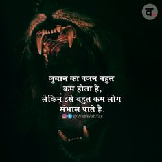 Trendy Quotes Deep Thoughts In Hindi Ideas Mothers Day Funny Quotes, Funny Quotes In Hindi, Funny Quotes For Kids, Motivational Quotes In Hindi, Funny Quotes About Life, New Quotes, True Quotes, Poetry Quotes, Inspirational Quotes Attitude