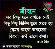 Bangla Love Quotes, Qoutes, Life Quotes, Origami Butterfly, Tv Storage, Photo Quotes, Friendship Quotes, Respect, Real Life