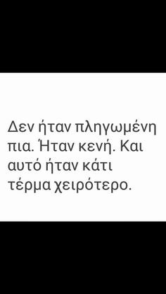 Feeling Sad, How Are You Feeling, Graffiti Quotes, Wattpad Quotes, She Quotes, Greek Quotes, English Quotes, Real Life, Poems