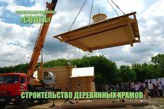"""ХРАМЫ- ЦЕРКВИ- ЧАСОВНИ- ФОТО/ СТРОИТЕЛЬСТВО ДЕРЕВЯННОЙ ВРЕМЕННОЙ ЦЕРКВИ В МОСКОВСКОМ  МУЗЕЕ- ЗАПОВЕДНИКЕ """"КОЛОМЕНСКОЕ"""" НА ПЛОЩАДКЕ ЭТНИЧЕСКОГО ФЕСТИВАЛЯ """"РУССКОЕ ПОЛЕ"""". БРЕВЕНЧАТЫЙ ХРАМ БЫЛ ПОСТАВЛЕН СПЕЦИАЛИСТАМИ КОМПАНИИ """"СОЛГА""""В ТЕЧЕНИЕ ОДНИХ СУТОК. ДЕРЕВЯННЫЕ ХРАМЫ """"ПОД КЛЮЧ"""" НА ЗАКАЗ У АРХАНГЕЛЬСКОЙ СТРОИТЕЛЬНОЙ КОМПАНИИ """"СОЛГА"""". ВИДЕО СТРОИТЕЛЬСТВА ВРЕМЕННОГО  ХРАМА НА  http://www.youtube.com/watch?v=lW9SCxN5yEA&list=UUj03EuVMYAqCQxXe10k0UkA"""