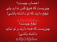 Jokes Pics, Funny Jokes, Persian Poetry, Persian Quotes, Beautiful Notes, Qoutes, Texts, Poems, Humor